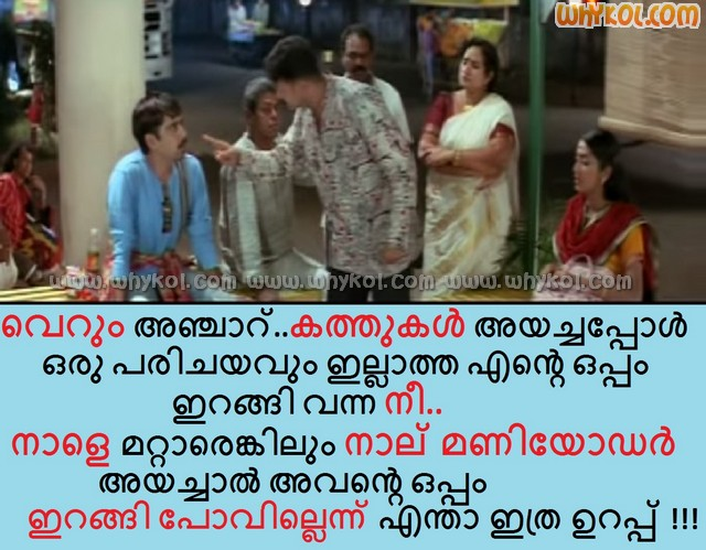 Free Comedy Malayalam Dialogues Mp3 Download