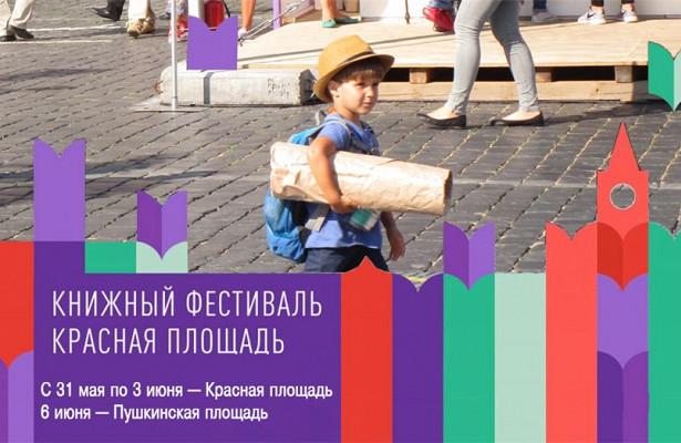 Программа Книжного фестиваля Красная площадь-2018
