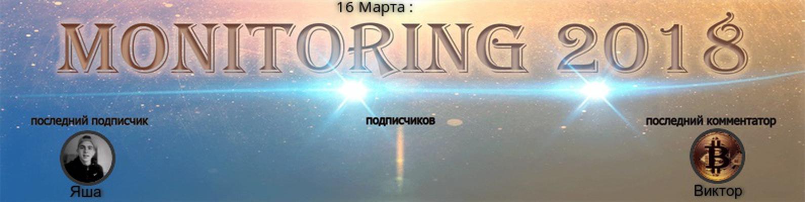 Мониторинг хайпов 2018 тур