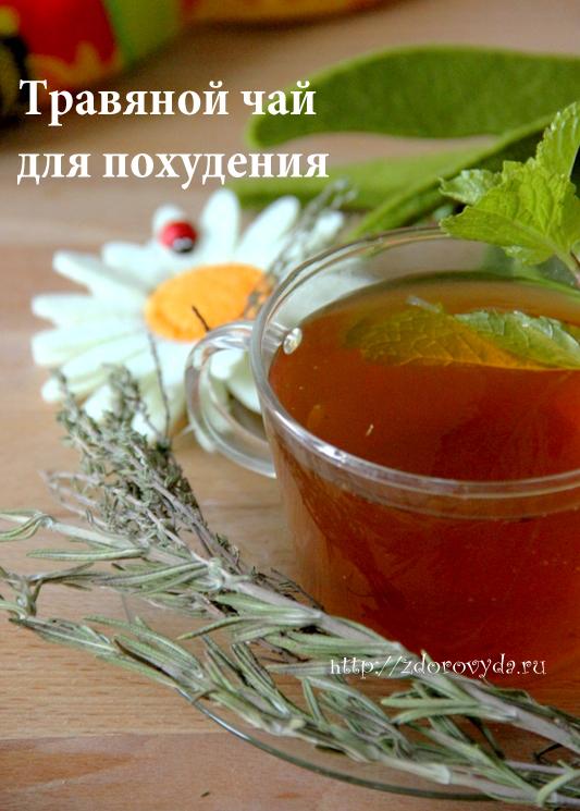 Народный рецепт чая для похудения