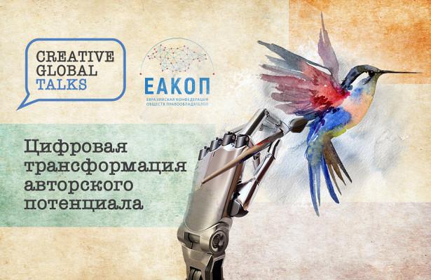 Участники Creative Global Talks представят digital-инструменты длязащиты имонетизации нематериальных активов