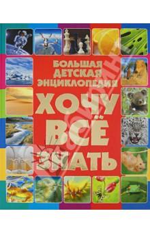 журнал мод № 554 2012 шьем и вяжем для детей