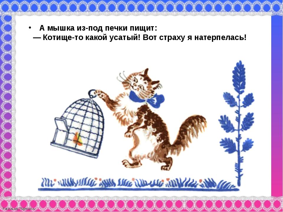 Конспект урока у страха глаза велики русская народная сказка