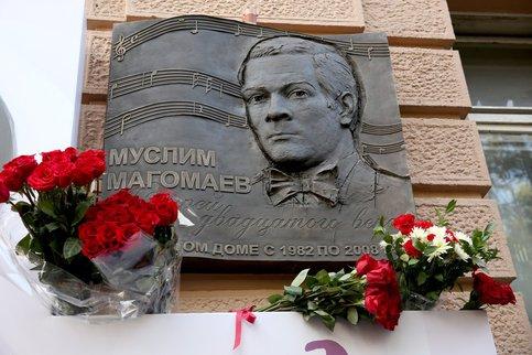 Мемориальную доску Муслиму Магомаеву открыли встолице