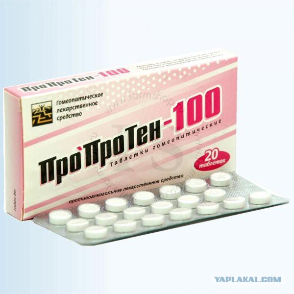 Таблетки от алкоголизма пропротен 100 капли