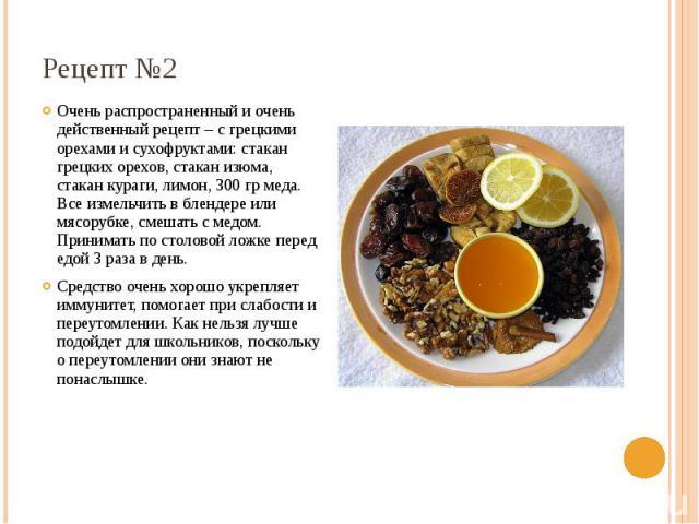 Смесь для повышения потенции грецкий орех мед лимон курага