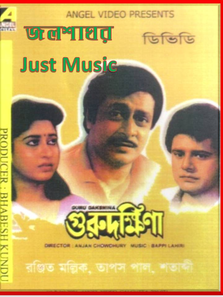 Wanted 2010 Bengali Movie Mp3 Song Free Download