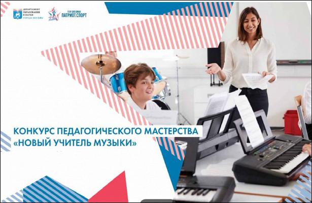 Педагог центра «Моцарт» стал призёром городского конкурса «Новый учитель музыки»