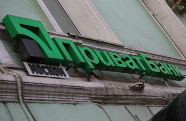 «Приватный» банк Коломойского стал государственным
