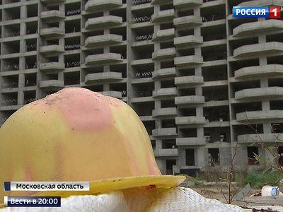 Прокуратура Подмосковья занялась старейшим долгостроем