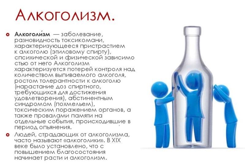 Как лечить алкоголизм первой стадии