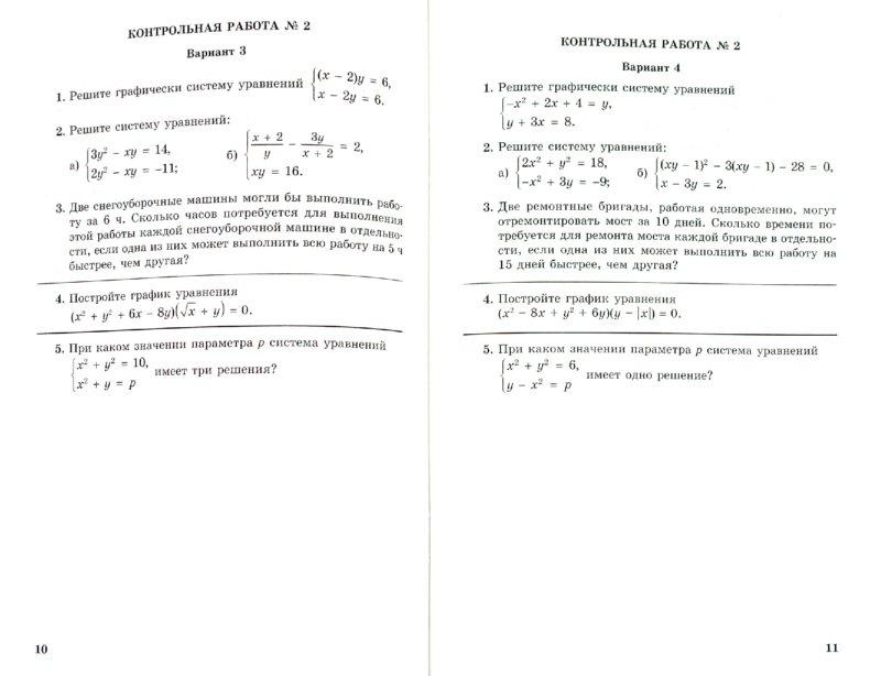 Ответы переводной контрольной по математике 8 класс