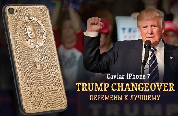 Трампа увековечили взолотом iPhone 7