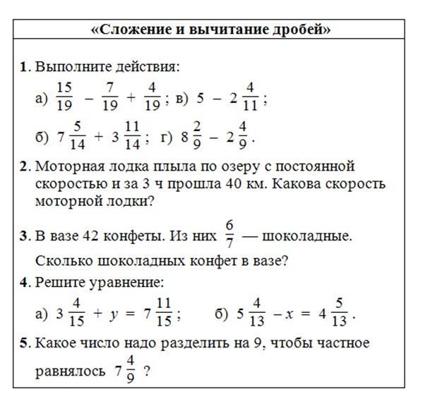 Домашние задания по математике 7 класс с ответами