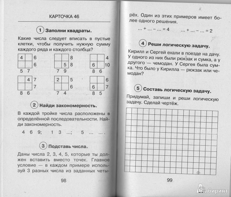 Олимпиада по математике 8 класс с ответами 2016 2017