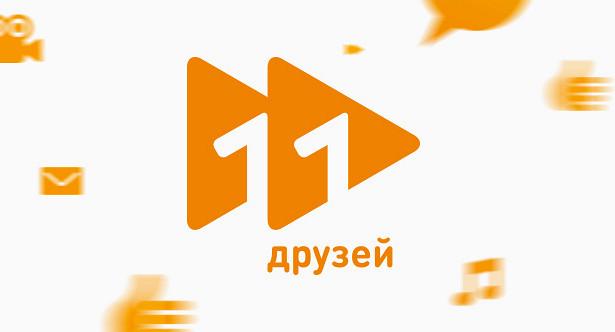 11друзей Одноклассников