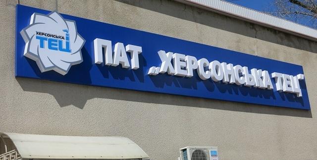 Херсонська ТЕЦ виставлена на продаж