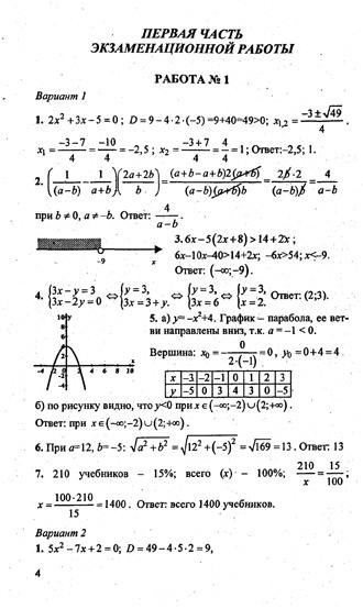 Промежуточный экзамен по математике 7 класс абросимова решения