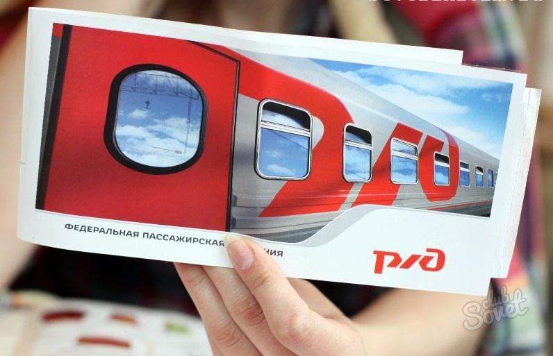 дешевые билеты на поезд онлайн