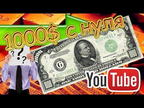 Как заработать пару долларов в интернете