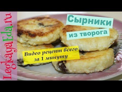 Быстрый рецепт сырников из творога