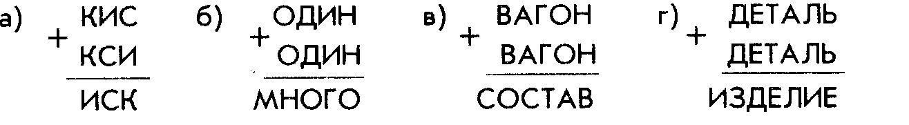Числовые ребусы математика 7 класс с ответами