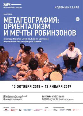 ВоВладивостоке откроется междисциплинарный выставочный проект «Метагеография: ориентализм имечты робинзонов»