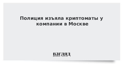 Полиция изъяла криптоматы укомпании вМоскве