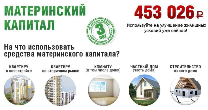 Брянск займ под мат капитал
