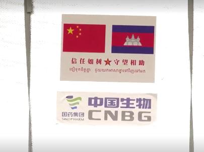 Китай укрепил своё партнёрство сКамбоджей безвозмездной передачей CoronaVac