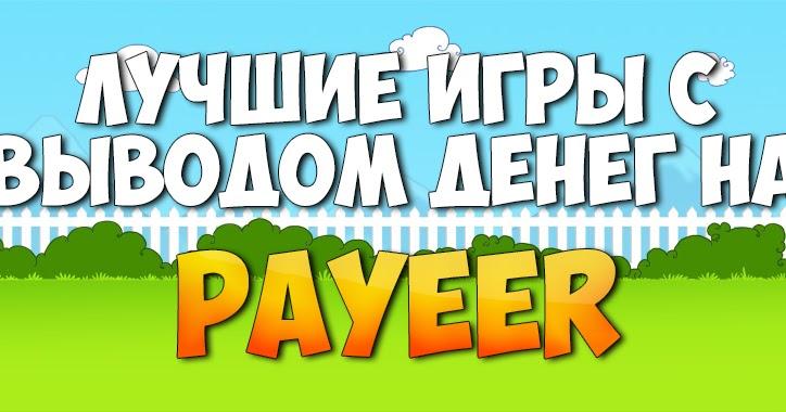 Игры с выводом денег без вложений чтобы быстро заработать