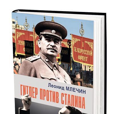 Виздательстве «Аргументы недели» вышла книга Леонида Млечина «Гитлер против Сталина»