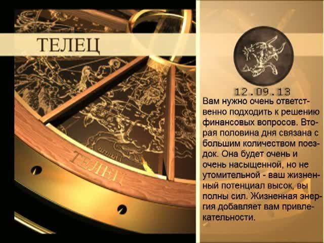 Гороскоп   12 мая телец женщи