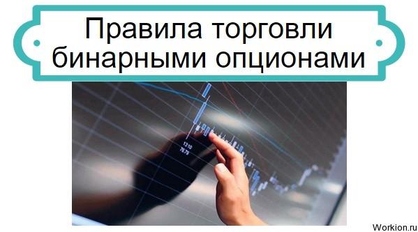 Бинарные опционы обучение, сигналы и стратегии