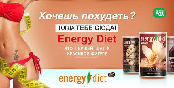 Быстро похудеть с энерджи диет
