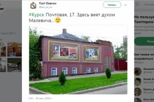 «ДомМалевича» вКурске завесили баннером