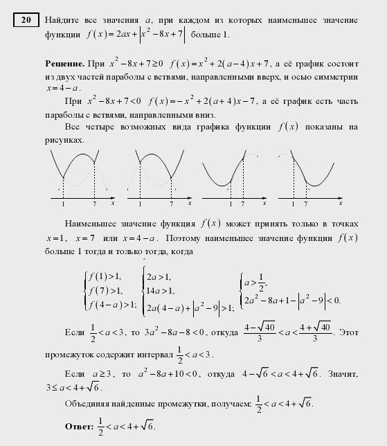 Решение егэ по математике в 8