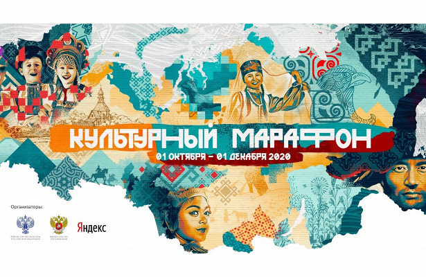 Поучаствовать в«Культурном марафоне» приглашают вологжан