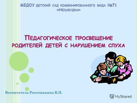 досуг для детей на 2012-2013 учебный год метрогородок