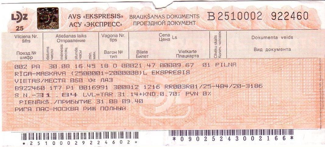самолет москва киев расписание цена билета