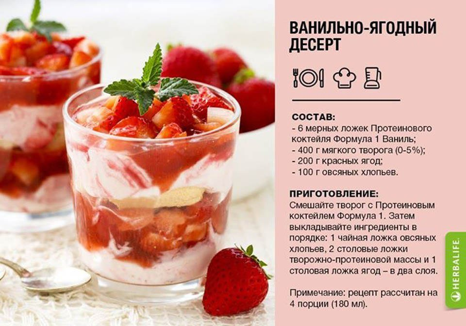 Программа быстрые рецепты