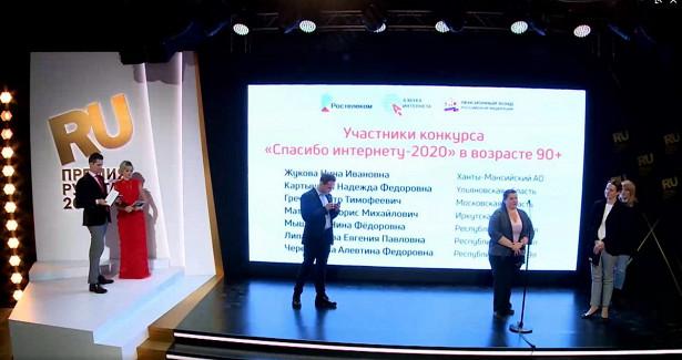 Саратовские пенсионеры стали призерами VIВсероссийского конкурса «Спасибо интернету— 2020»