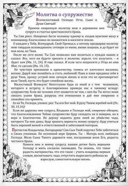 ПРОСЬБЫ О МОЛИТВЕННОЙ- VK
