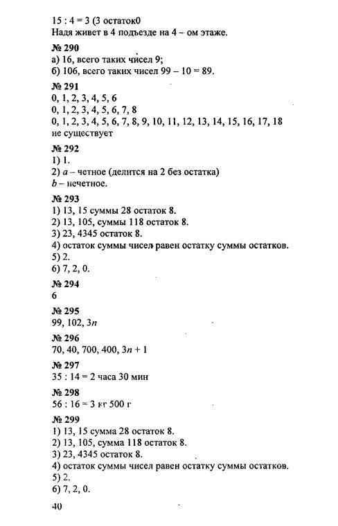 Гдз по математике 6 класса зубарева 2014