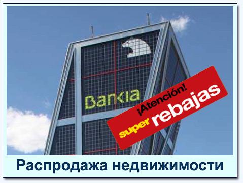 Испания распродажа недвижимости от банков