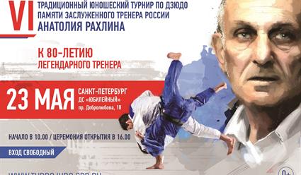 ВСанкт-Петербурге пройдет VIТрадиционный юношеский турнир подзюдо памяти Анатолия Рахлина