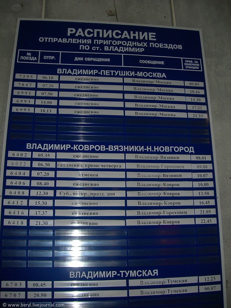 Расписание Автобусов Владимир  6409210