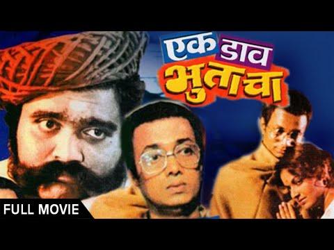 Timepass 2 Marathi Movie Online - Priyadarshan