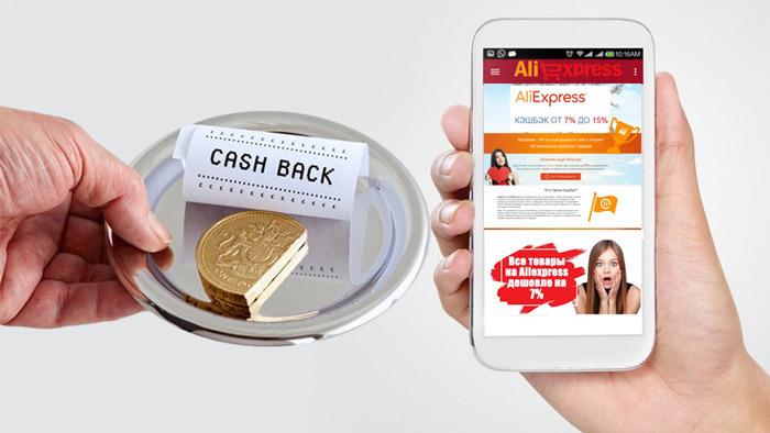 Как получить кэшбэк epn через мобильное приложение
