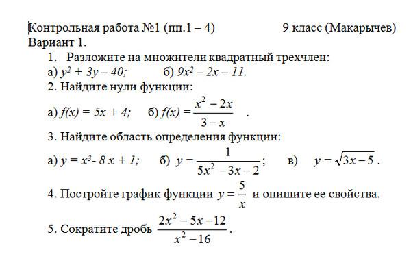 Решения контрольных работ по математике 7 класс